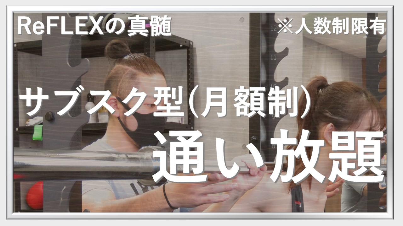 札幌ではまだ少ないお得な通い放題コース!無料ウェア貸し出しで手ぶらで通える!