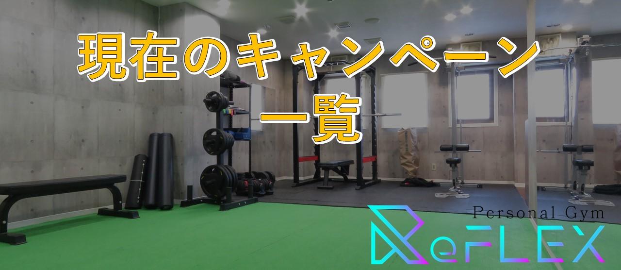 札幌市すすきの駅からすぐ。リフレックスパーソナルジムはあなたの想う自分らしい身体、それを目指す為に必要なトレーニング。オープン1周年記念!夏限定コース!体験¥0!入会金¥0!90分16回コース¥192,000 →¥110,000 複数名同時(ペア・セミパーソナル)申し込み可能など大型キャンペーン!